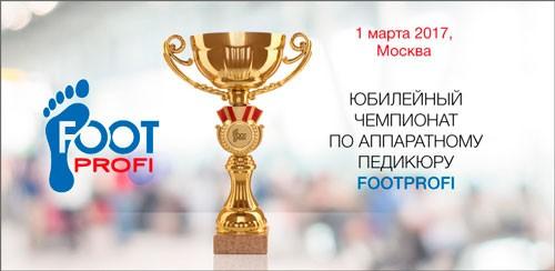 Приглашаем на юбилейный чемпионат FOOTPROFI